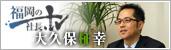 福岡の経営者番組 福岡の社長.TV